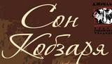Сон Кобзаря