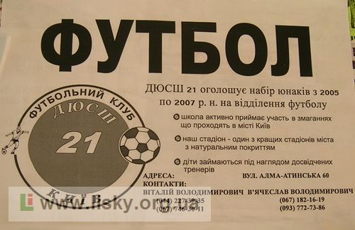 ДЮСШ-21