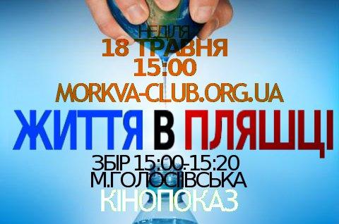 Фільм у Морква-клубі