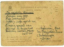 Довоєнні поштові листівки