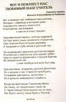 Вчитель історії Михайло Рибаков