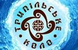 Трипільське коло
