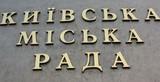 Список депутатів Київради від Дніпровського району.