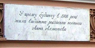 Анна Ахматова в Киеве