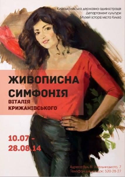 Виставка робіт Крижанівського