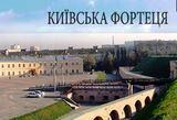 Виставка в Київській фортеці