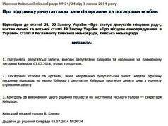 Депутатські запити Олександра Міщенка