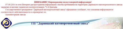 Опровержение ДВРЗ