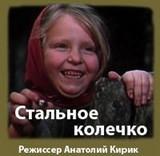 Кинорежиссер Анатолий Кирик живёт на ДВРЗ