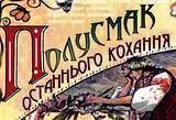 Театр Дзеркало