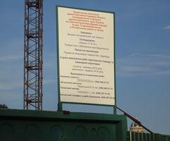 Будівництво на площі Героїв ВВВ