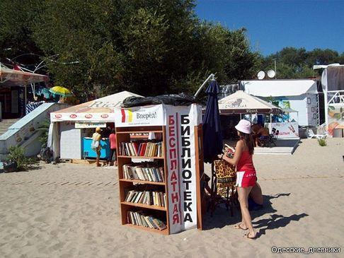 Уличные библиотеки