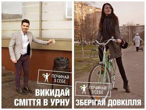 """Акція """"Зміни Україну – почни з себе!"""""""