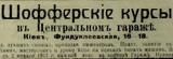 """История Киева: газета """"Киевлянин"""" в 1917 году"""