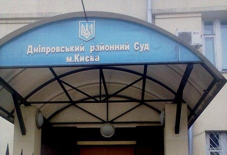 Дніпровський районний суд