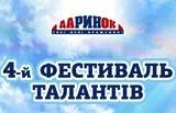 Фестиваль детских талантов на Дарынке