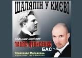 Реконструкція концерту Федора Шаляпіна