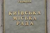 Депутат просит Кличко не скрывать от граждан информацию