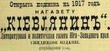 Кіевлянинъ: упрощеніе правописанія русскаго языка
