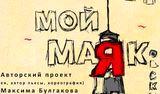 В Киеве пройдет моноспектакль, посвященный Маяковскому