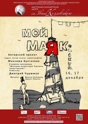 Моноспектакль, посвященный Маяковскому