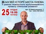 Різдвяний концерт у музеї історії Києва