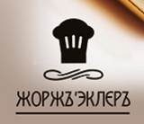 Новое место: кондитерский ресторан Жоржъ Эклеръ