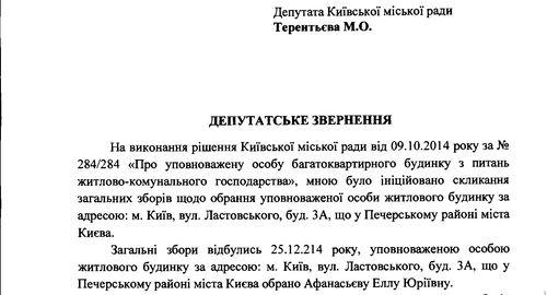 В Києві почали обирати уповноважених осіб будинків
