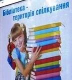 Січневі заходи дитячої бібліотеки на Березняках