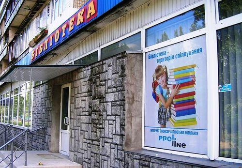 Бібліотека ім.П.Усенка