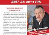 Звіт депутата Міщенка за 2014 рік