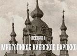 Лекторій у музеї Булгакова