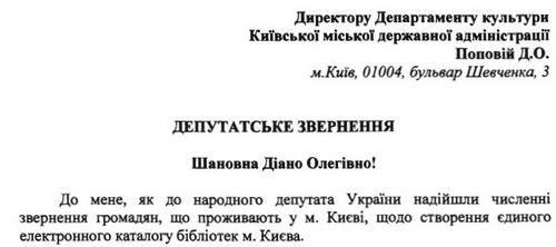 Бази даних київських бібліотек