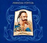 """""""Українські повісті"""" Миколи Гоголя"""