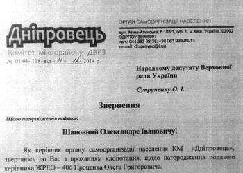 Народний депутат Супруненко просить Кличка нагородити начальника ЖРЕО на ДВРЗ