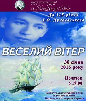 Музичний вечір, присвячений 115-річчю Ісаака Дунаєвського