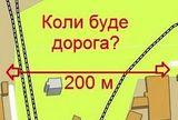 Нова дорога на ДВРЗ: тепер до Броварського шосе?