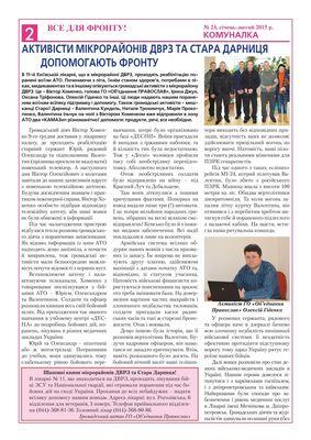 Газета Комуналка