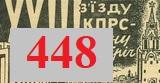 Дарницький вагоноремонтник. Лютий 1966 року