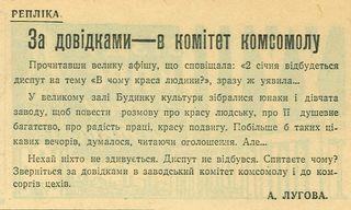 Багатотиражна газета ДВРЗ. Лютий 1966 року