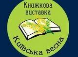 """Книжкова виставка """"Київська весна"""""""