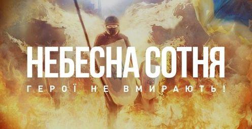 У Дніпровському районі відбудеться Молебен за загиблими під час Революції Гідності