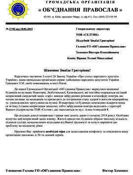 Лист ГО Об'єднання Православ