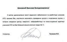 Лист Тесленка