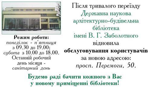 ДНАББ ім.Заболотного