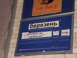 Лохотрон по-українськи, або $100000. Афіша