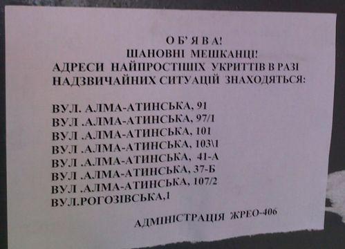 Бомбосховища ДВРЗ