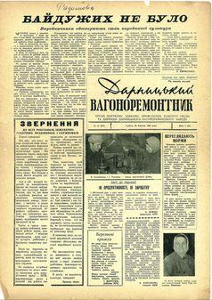 Багатотиражна газета ДВРЗ. Березень 1964 року
