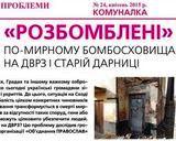 Газета Комуналка - про бомбосховища, тарифи, екологію та інше