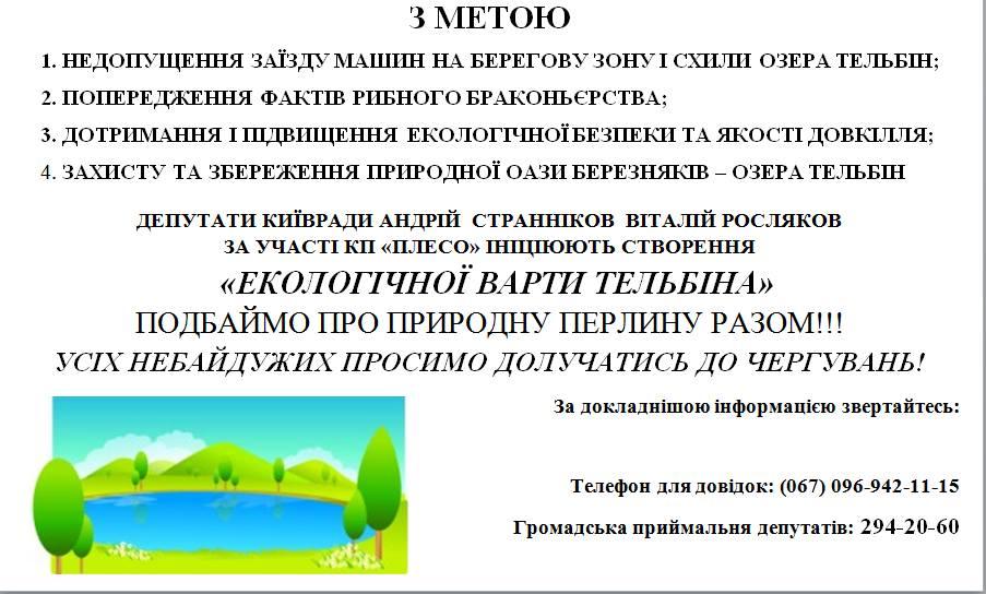 Створюється екологічна варта озера Тельбин